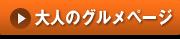 イキナビページ